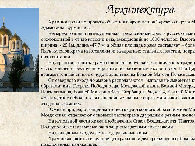 Архитектура Храм построен по проекту областного архитектора Терского округа М...
