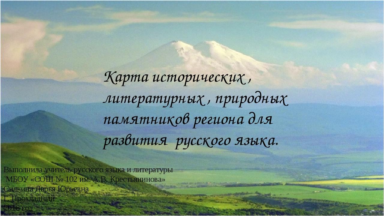 Карта исторических , литературных , природных памятников региона для развити...