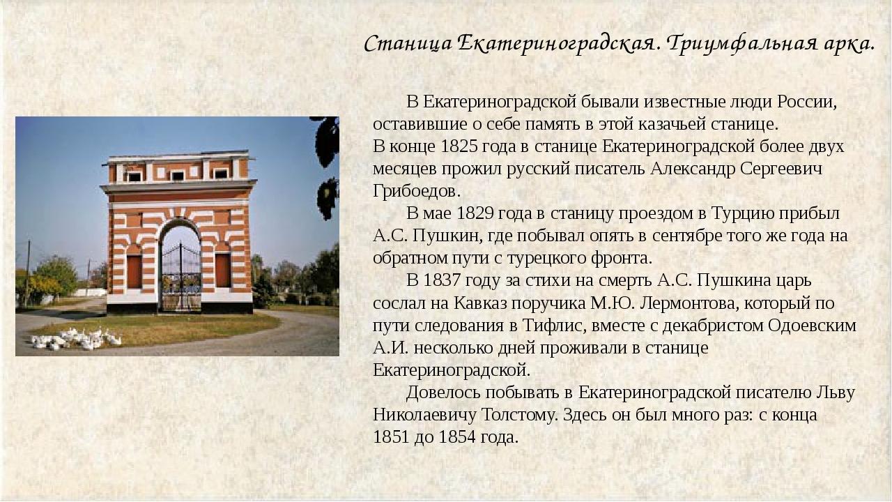 Станица Екатериноградская. Триумфальная арка. В Екатериноградской бывали изв...