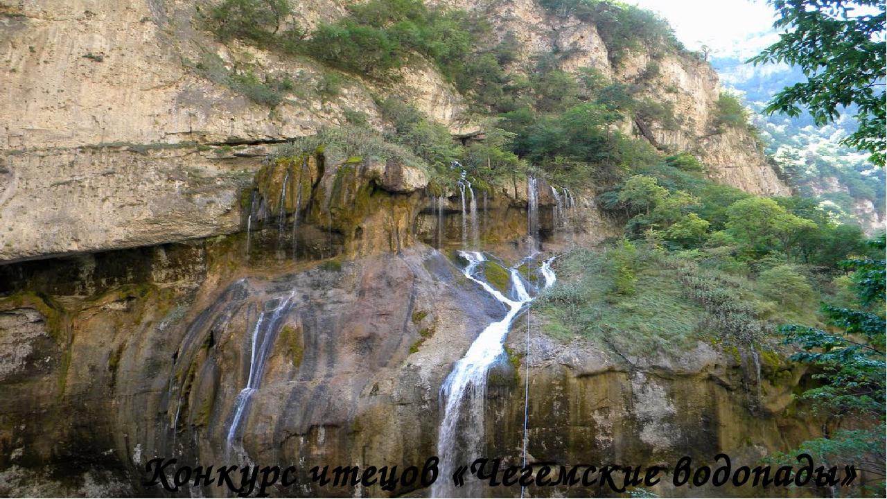 Конкурс чтецов «Чегемские водопады»