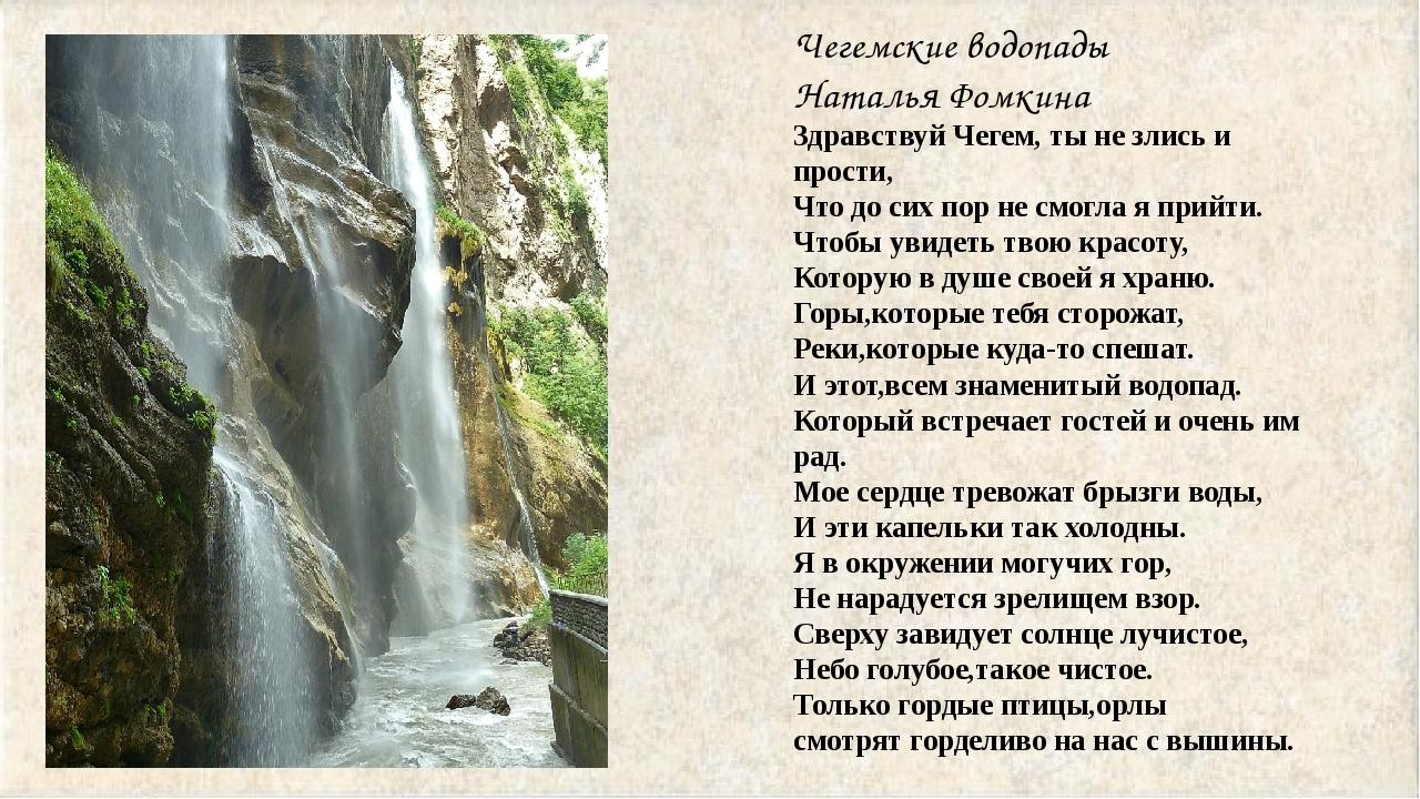 Чегемские водопады Наталья Фомкина Здравствуй Чегем, ты не злись и прости, Чт...