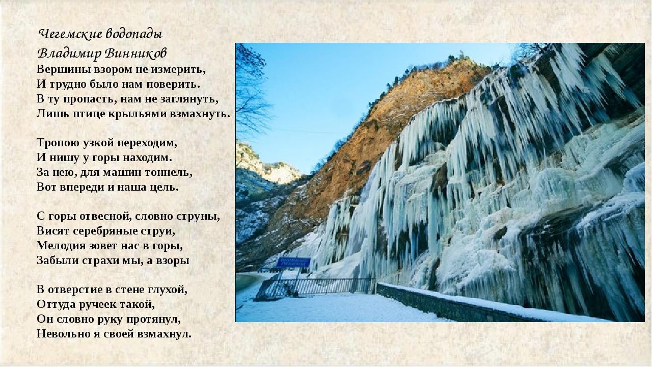 Чегемские водопады Владимир Винников Вершины взором не измерить, И трудно был...