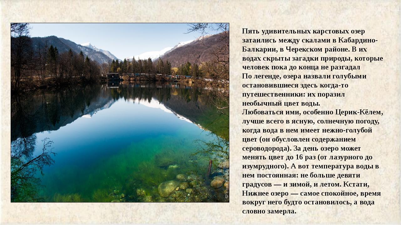 Пять удивительных карстовых озер затаились между скалами в Кабардино-Балкарии...
