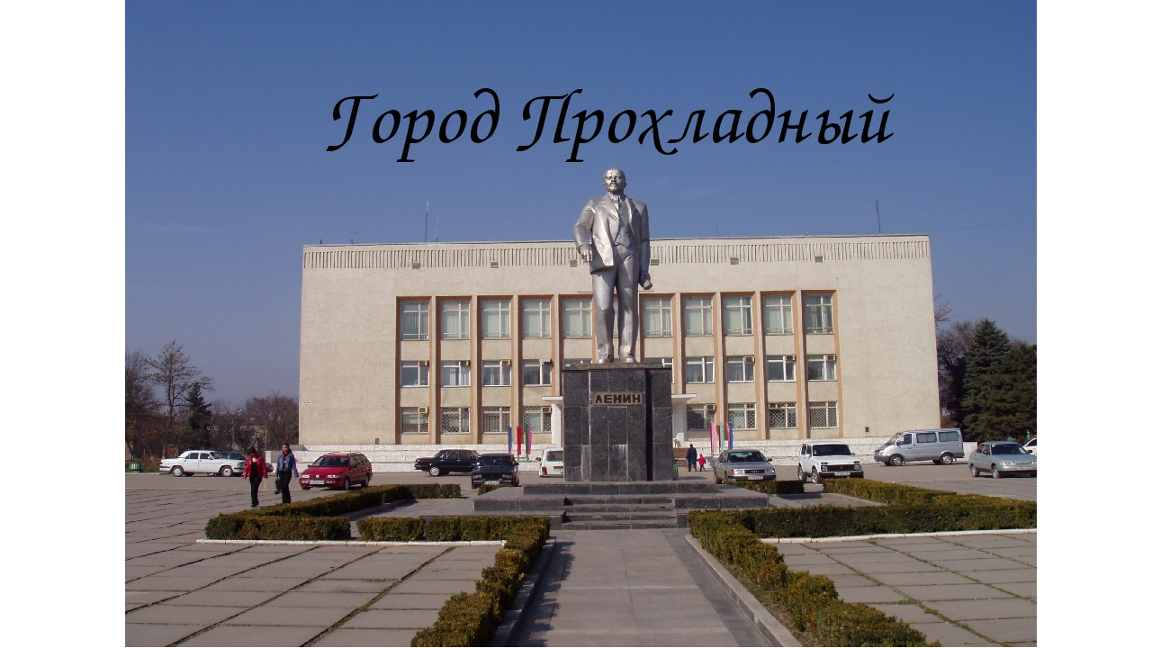 Город Прохладный