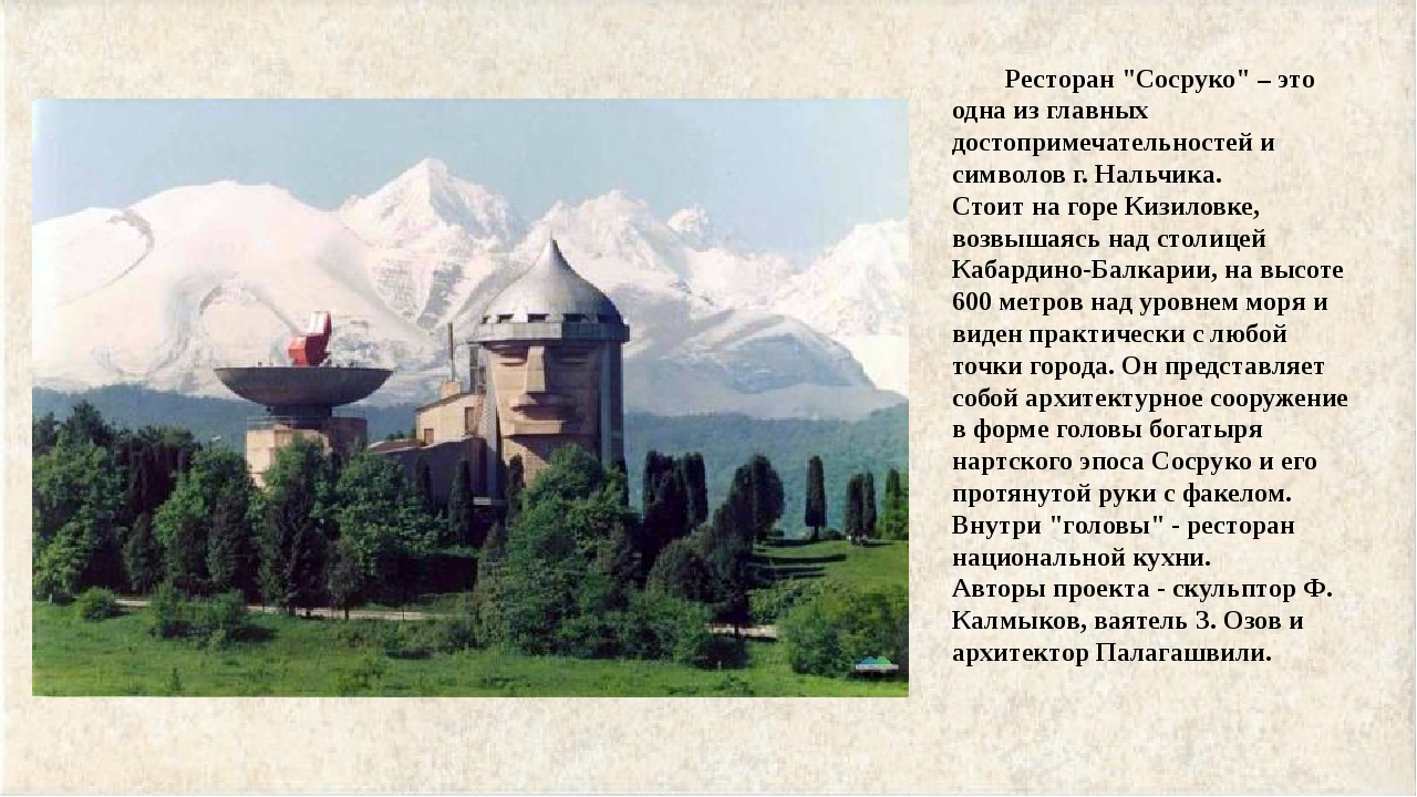 """Ресторан """"Сосруко"""" – это одна из главных достопримечательностей и символов г..."""
