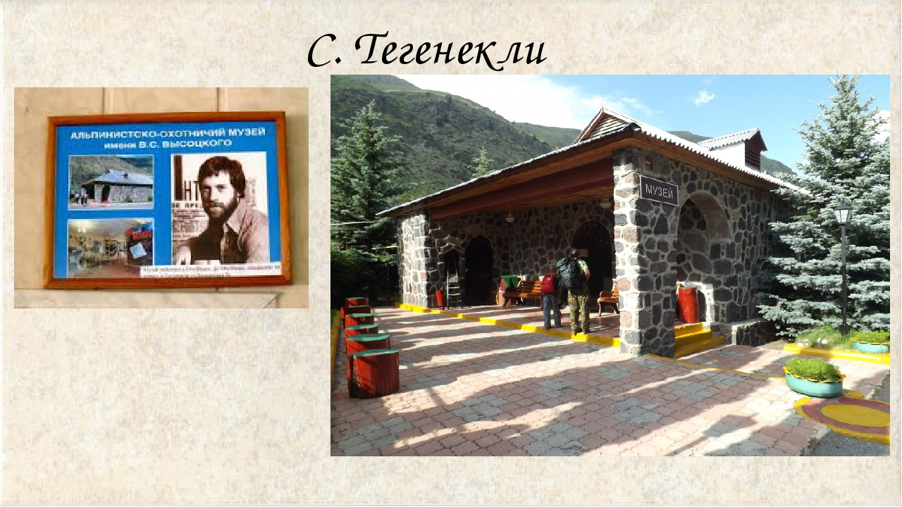 С. Тегенекли