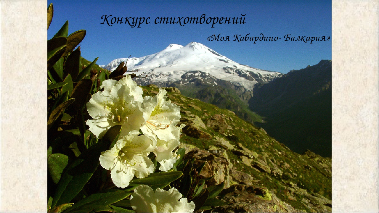 Конкурс стихотворений «Моя Кабардино- Балкария»