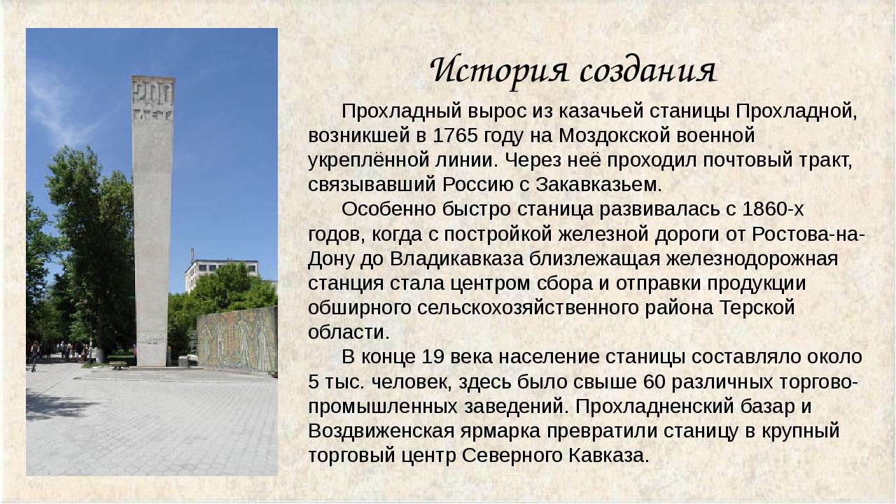 Прохладный вырос из казачьейстаницыПрохладной, возникшей в1765 годуна Мо...