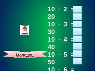 10 · 2 = 20 10 · 3 = 30 10 · 4 = 40 10 · 5 = 50 10 · 6 = 60 10 · 7 = 70 10 ·