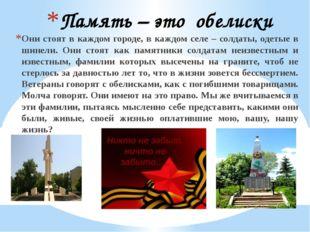 Память – это обелиски Они стоят в каждом городе, в каждом селе – солдаты, оде