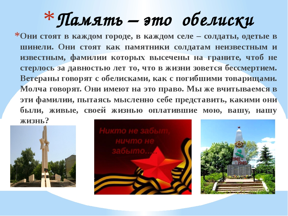 Память – это обелиски Они стоят в каждом городе, в каждом селе – солдаты, оде...