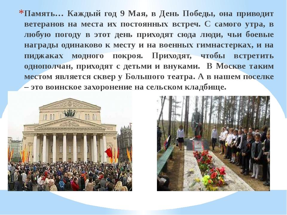 Память… Каждый год 9 Мая, в День Победы, она приводит ветеранов на места их п...