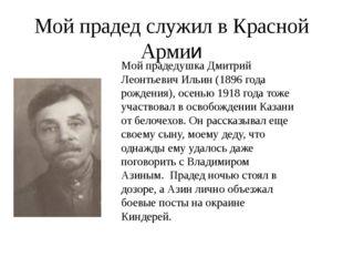 Мой прадед служил в Красной Армии Мой прадедушка Дмитрий Леонтьевич Ильин (18
