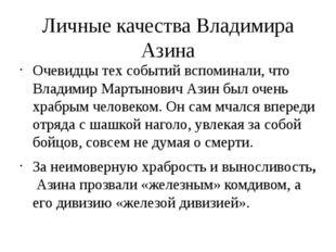 Личные качества Владимира Азина Очевидцы тех событий вспоминали, что Владимир