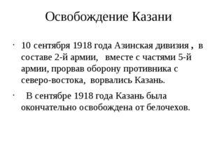 Освобождение Казани 10 сентября 1918 года Азинская дивизия , в составе 2-й ар
