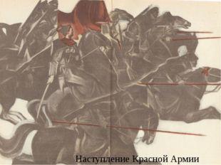 Наступление Красной Армии Наступление Красной Армии
