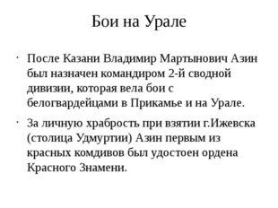 Бои на Урале После Казани Владимир Мартынович Азин был назначен командиром 2-