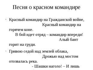 Песня о красном командире Красный командир на Гражданской войне, Красный кома