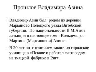 Прошлое Владимира Азина Владимир Азин был родом из деревни Марьяново Полоцког