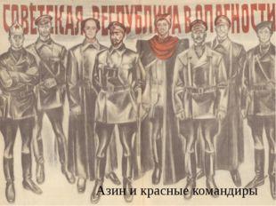 Азин и красные командиры