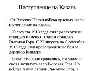 Наступление на Казань От Вятских Полян войска красных вели наступление на Каз