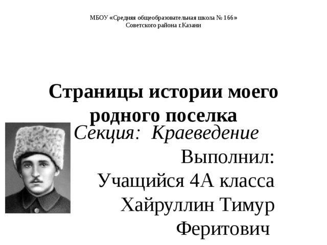 Страницы истории моего родного поселка  Секция: Краеведение Выполнил: Учащ...
