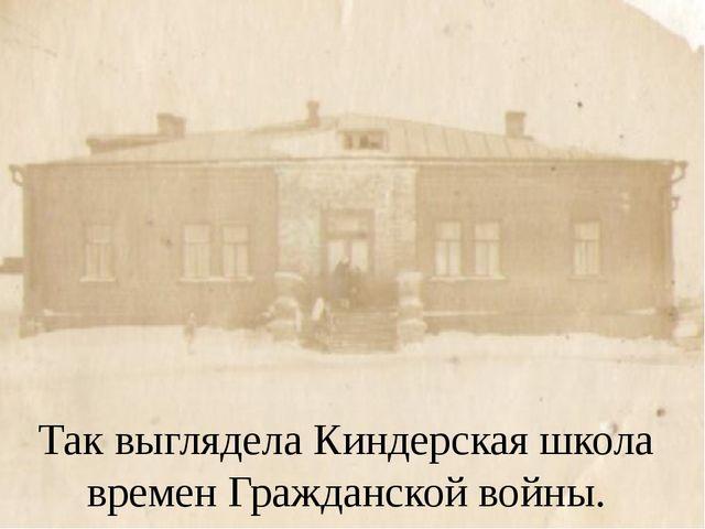 Так выглядела Киндерская школа времен Гражданской войны.
