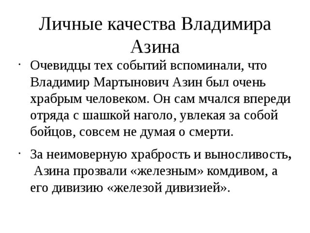 Личные качества Владимира Азина Очевидцы тех событий вспоминали, что Владимир...