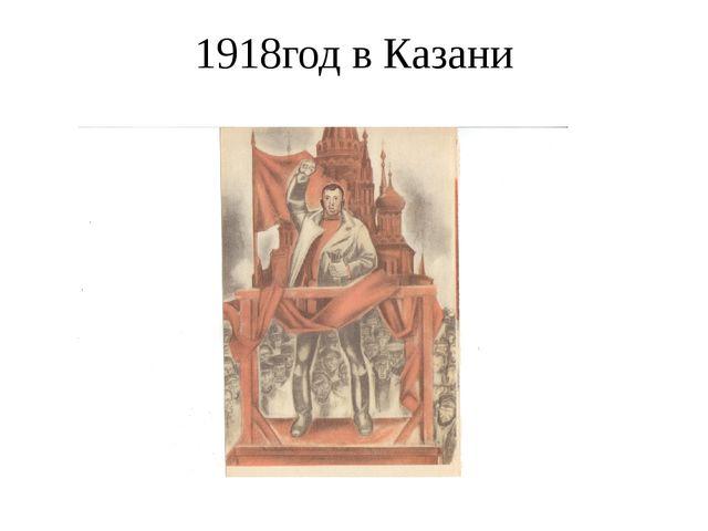 1918год в Казани