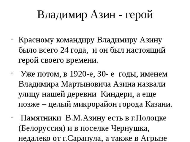 Владимир Азин - герой Красному командиру Владимиру Азину было всего 24 года,...
