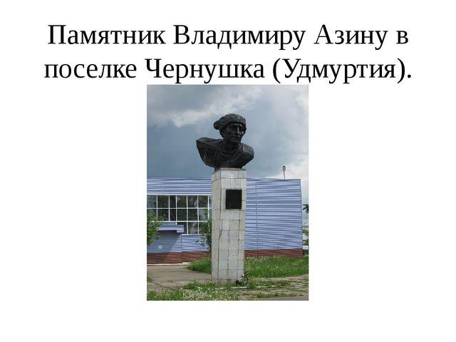 Памятник Владимиру Азину в поселке Чернушка (Удмуртия).