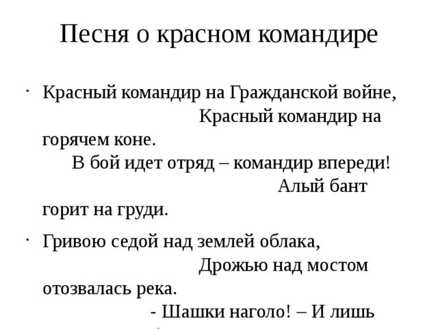 Песня о красном командире Красный командир на Гражданской войне, Красный кома...