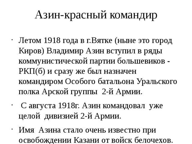 Азин-красный командир Летом 1918 года в г.Вятке (ныне это город Киров) Владим...