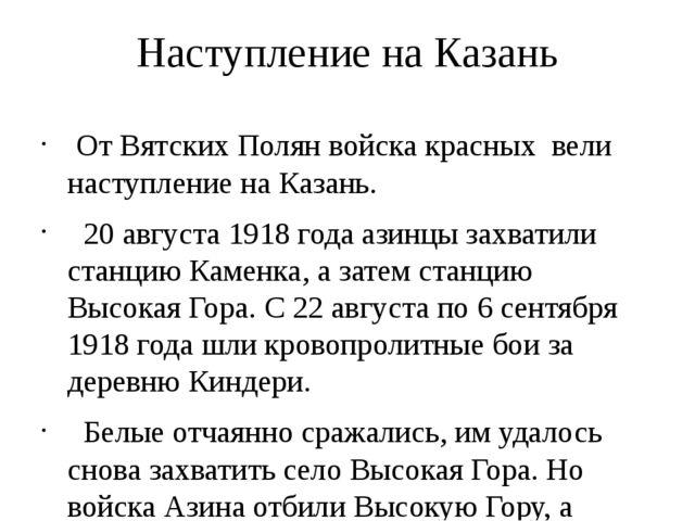 Наступление на Казань От Вятских Полян войска красных вели наступление на Каз...