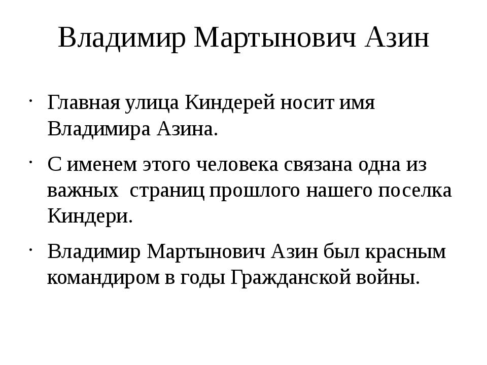 Владимир Мартынович Азин Главная улица Киндерей носит имя Владимира Азина. С...
