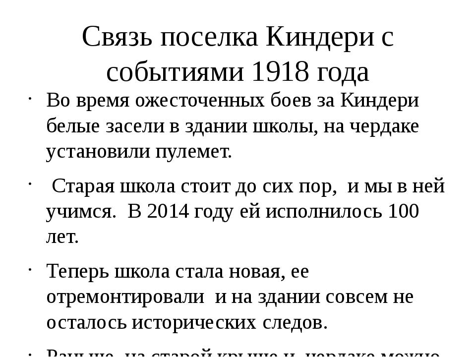 Связь поселка Киндери с событиями 1918 года Во время ожесточенных боев за Кин...