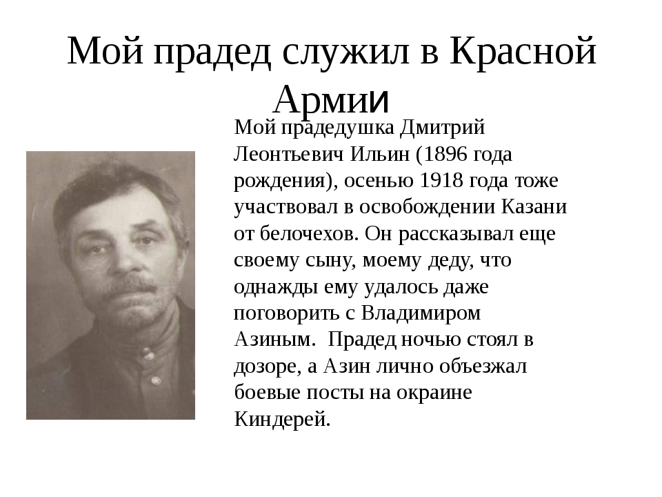 Мой прадед служил в Красной Армии Мой прадедушка Дмитрий Леонтьевич Ильин (18...