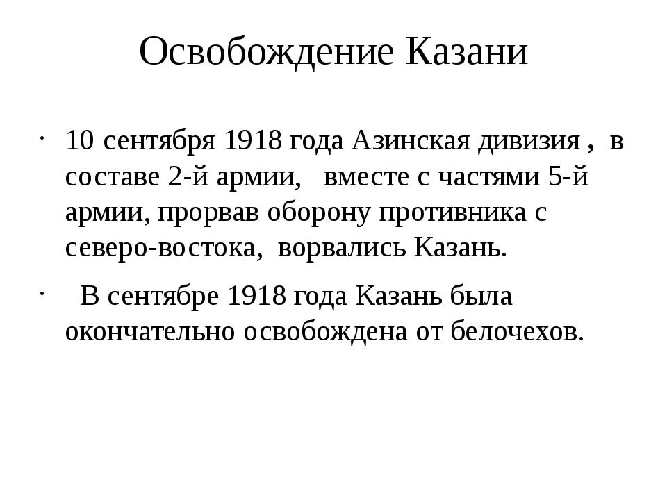 Освобождение Казани 10 сентября 1918 года Азинская дивизия , в составе 2-й ар...