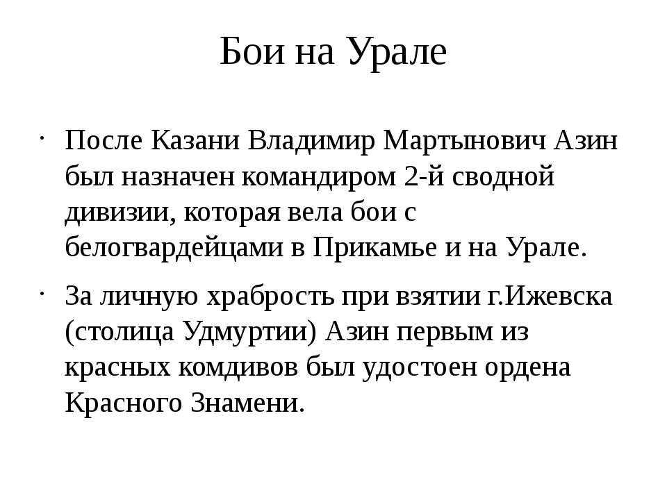Бои на Урале После Казани Владимир Мартынович Азин был назначен командиром 2-...