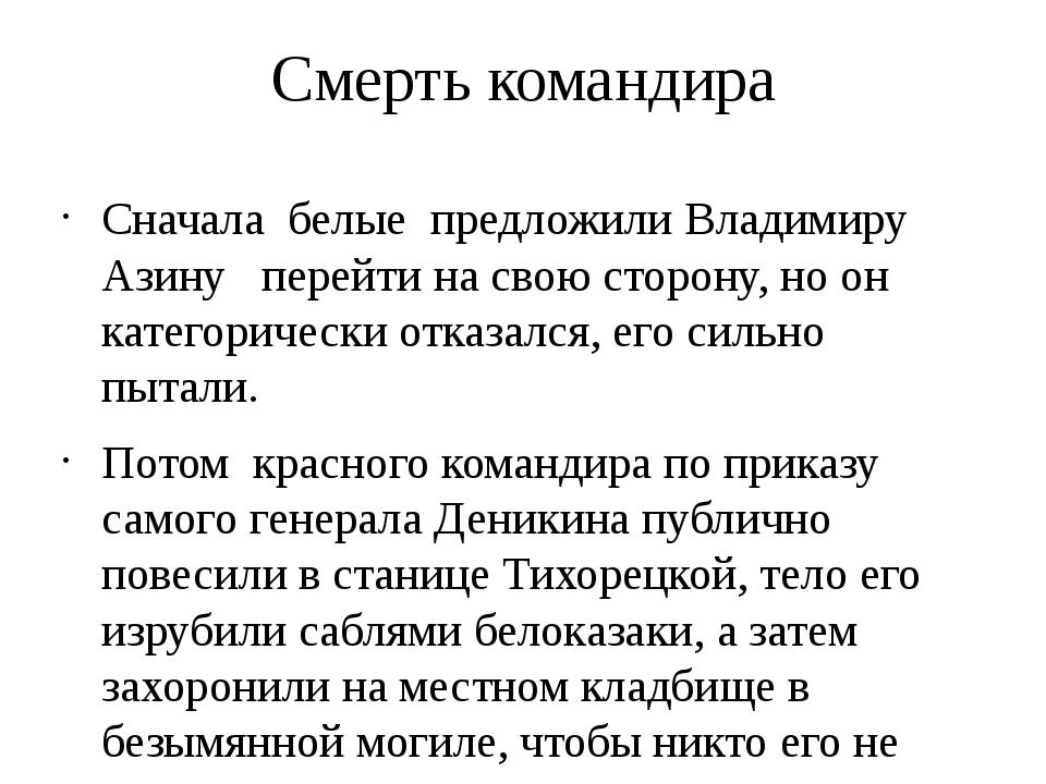 Смерть командира Сначала белые предложили Владимиру Азину перейти на свою сто...