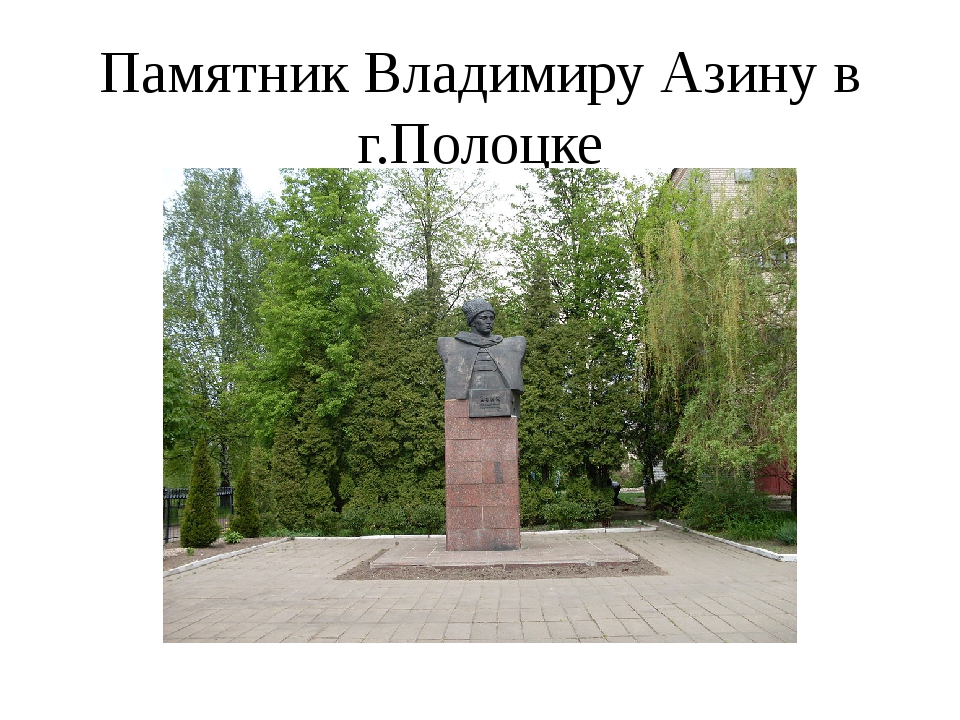 Памятник Владимиру Азину в г.Полоцке