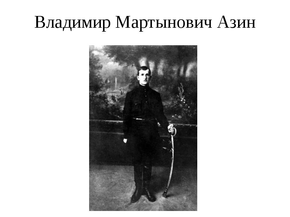 Владимир Мартынович Азин