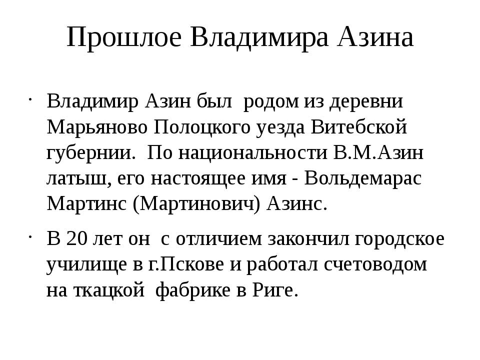 Прошлое Владимира Азина Владимир Азин был родом из деревни Марьяново Полоцког...