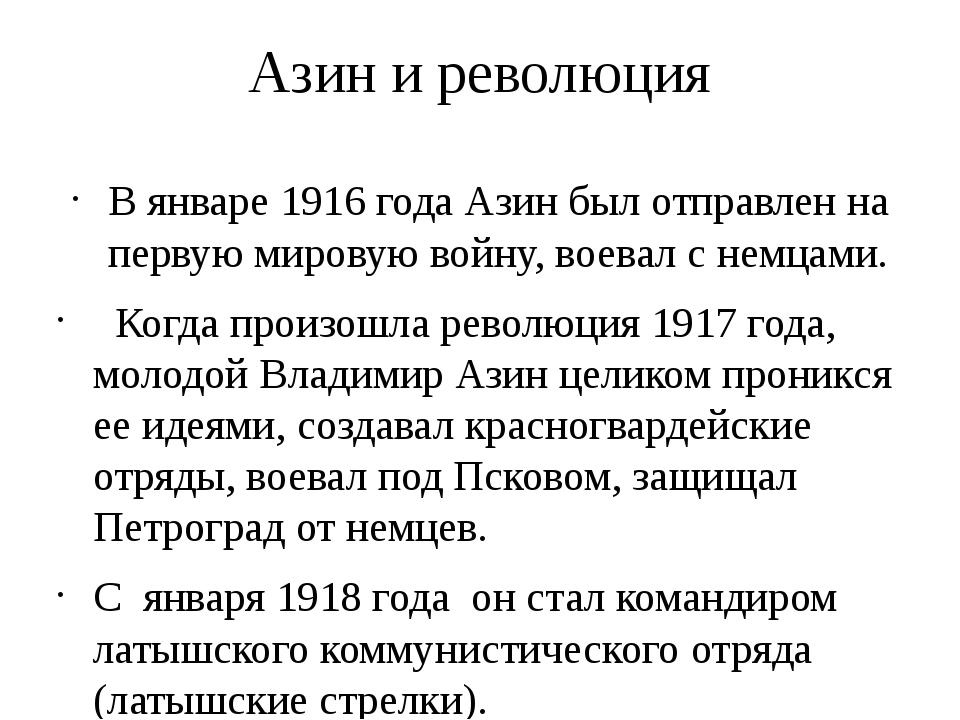 Азин и революция В январе 1916 года Азин был отправлен на первую мировую войн...