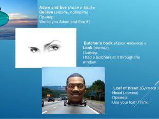 Adam and Eve(Адам и Ева)= Believe(верить, поверить) Пример: Would you Ada