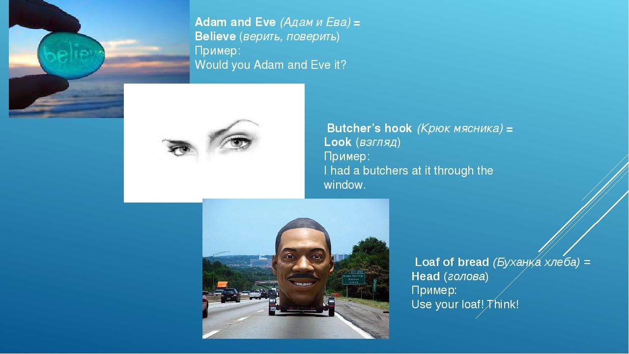 Adam and Eve(Адам и Ева)= Believe(верить, поверить) Пример: Would you Ada...