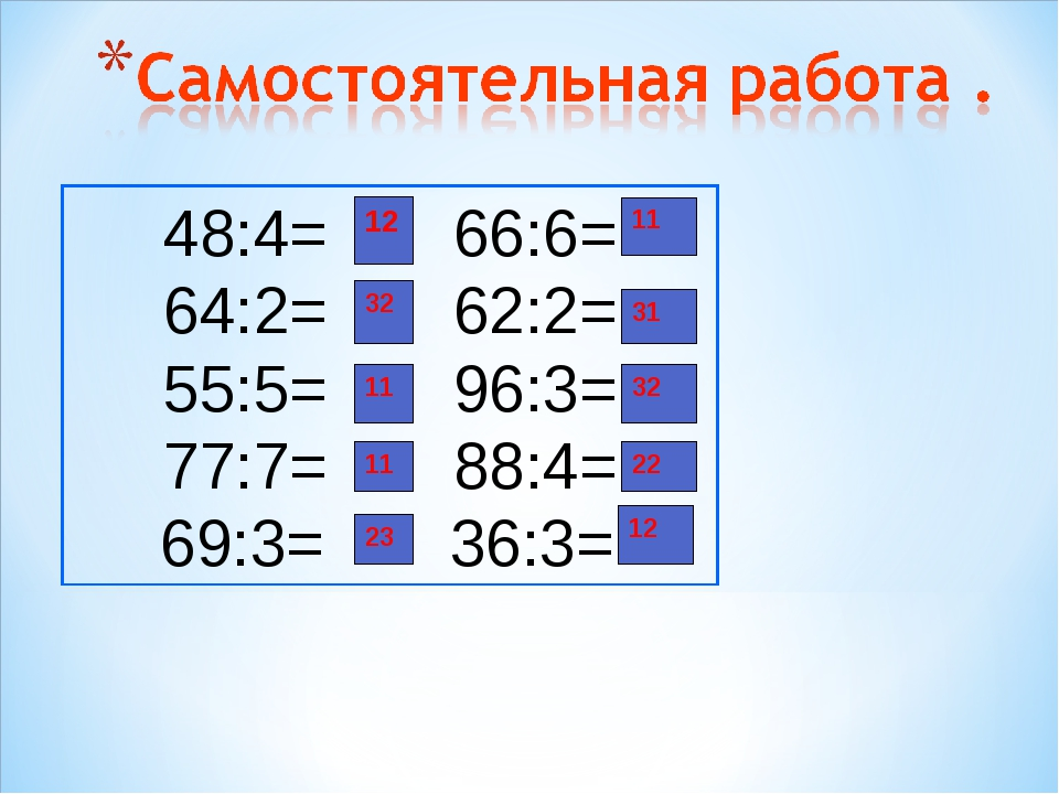 48:4= 66:6= 64:2= 62:2= 55:5= 96:3= 77:7= 88:4= 69:3= 36:3= 12 32 11 11 23 11...