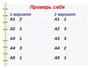1 вариант A1 2 A2 1 A3 1 A4 3 A5 1 Проверь себя 2 вариант A1 1 A2 3 A3 3 A4 2