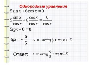 Однородные уравнения Ответ: