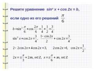 Решите уравнение sin² x + cos 2x = b, если одно из его решений